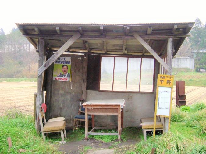 rural-bus-stop